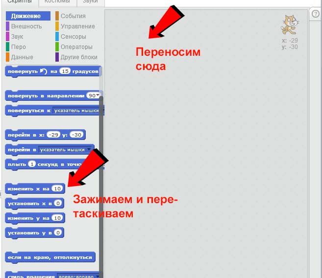 скачать scratch 2 на русском с официального сайта